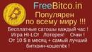 FreeBitcoin ЗАРАБОТОК БИТКОИНА В 3 КЛИКА ДО 100$ В МЕСЯЦ БЕЗ ВЛОЖЕНИЙ