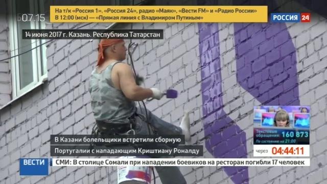 Новости на Россия 24 • Футболисты сборной Португалии прибыли в Казань