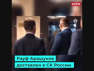 Сенатора от КЧР Рауфа Арашукова задержали в зале заседаний Совета Федерации