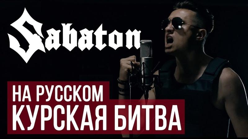 Sabaton Panzerkampf Cover by Radio Tapok на русском