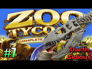 Zoo tycoon: complete collection||full_russian||#7 - тираннозавр