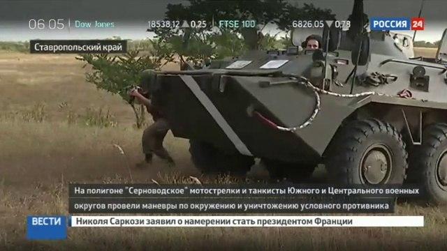 Новости на Россия 24 • Кавказ-2016: очередной этап военных учений завершен