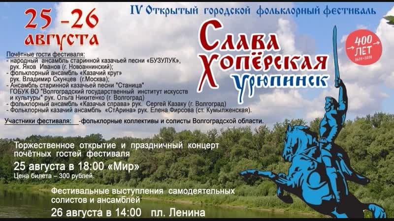 Концерт открытие фестиваля Слава Хоперская 2018 Часть 1