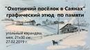 Пейзаж Рисунок уголь, мел. Скетч Skethc Landscape Drawing coal, chalk © Беседин Олег, Иркутск