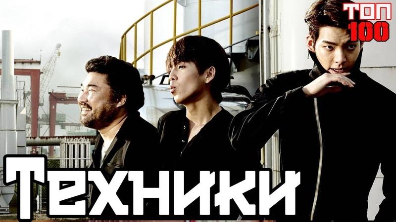 Техники / Специалисты / Criminal Designer / Ki-sool-ja-deul(2014).Трейлер