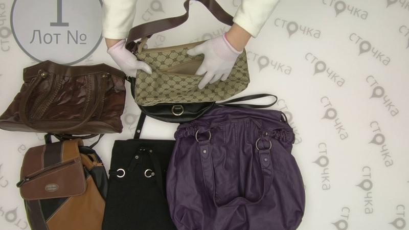 Handbags CreamExtra mix *1,секонд хенд одежда оптом