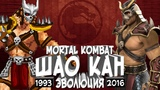 ШАО КАН Эволюция в играх, мультфильмах и кино (1993-2016)  Mortal Kombat
