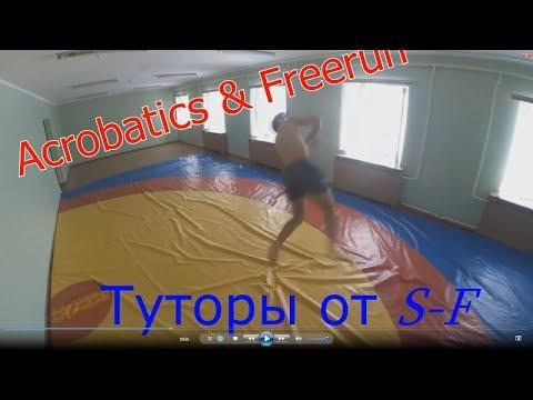 Acrobatics Freerun →Туторы от S-F→Боковое с рукой от стены→Side-Palm flip