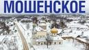 Село Мошенское в Новгородской области