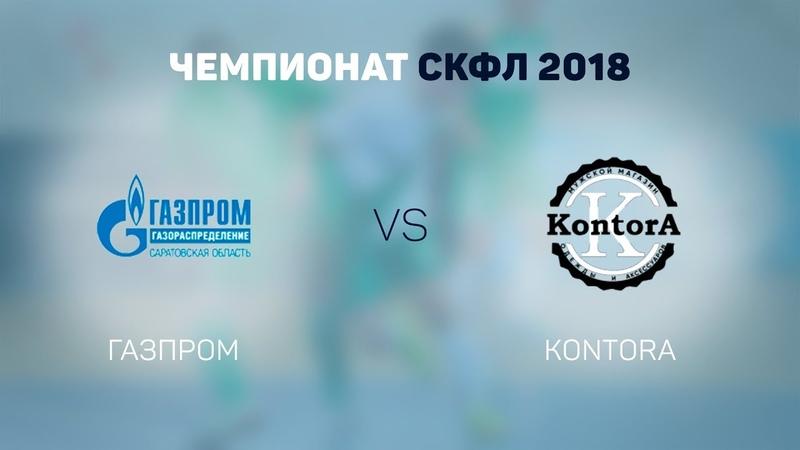 Газпром газораспределение - Kontora - 12:5 (4:1)