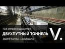 10 метровый двухпутный тоннель в Москве Виктория