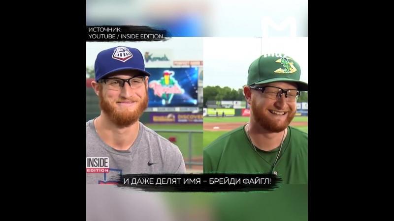 Американец нашел своего клона он тоже бейсболист и у него такое же имя