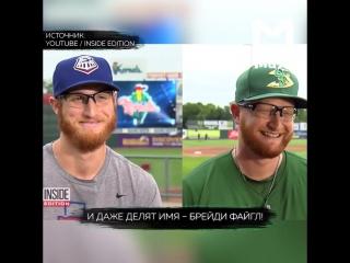 Американец нашел своего клона, он тоже бейсболист и у него такое же имя