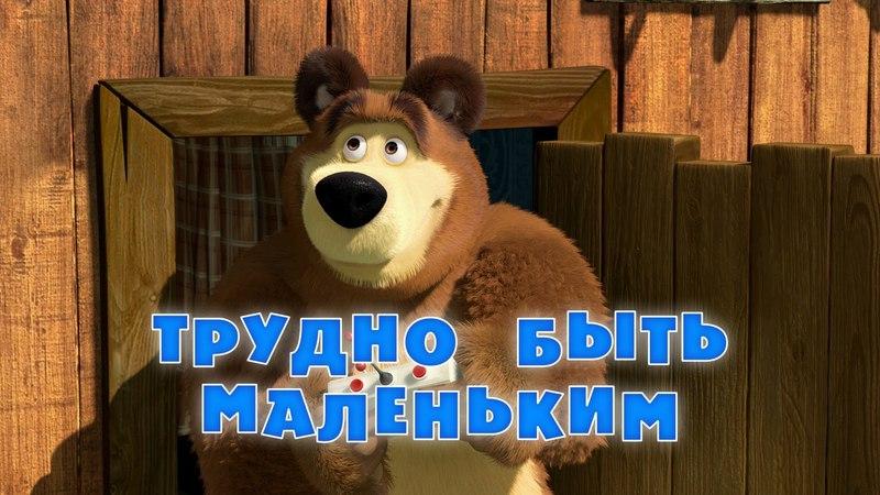 Маша и Медведь Трудно быть маленьким Серия 35
