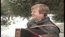 Играй гармонь А Юрьев г Барнаул Мама не плачь