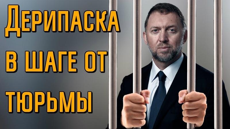 Почему Олег Дерипаска не может защитить ни своих людей, ни самого себя?