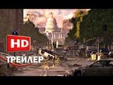 Tom Clancy's The Division 2 - Русский геймплейный трейлер
