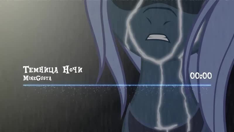 Темница Ночи/MineGusta