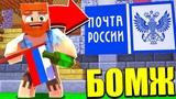 Я СТАЛ БОМЖОМ-ГОПНИКОМ! ГДЕ НАЙТИ РАБОТУ ВЫЖИВАНИЕ БОМЖА В РОССИИ МАЙНКРАФТ