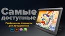 Лучший графический планшет для 2Д художника