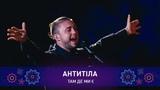Антитла ТАМ ДЕ МИ Святкове шоу