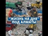 Люди под Алматы живут в куче мусора, который привозят с города