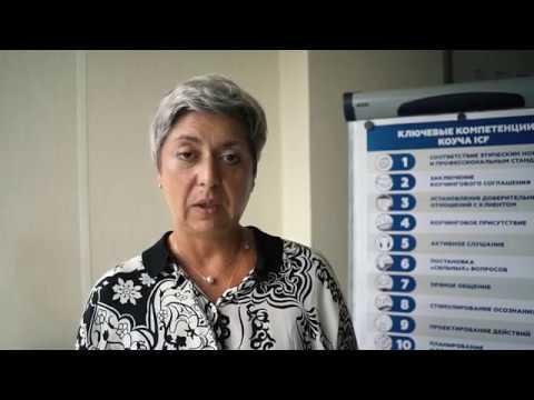 Отзыв Елены Трошиной о ведущей программы Профессиональный коучинг Катерине Костюковой