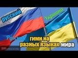 Русский гмн на рзних мовах свту часть 3