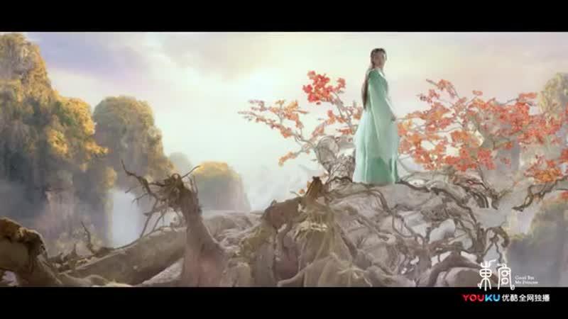 Трейлер к дораме Прощай моя принцесса