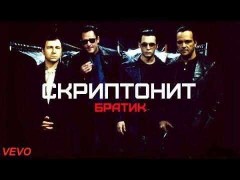 Скриптонит - Братик [ПРЕМЬЕРА КЛИПА, НОВАЯ ВЕРСИЯ] 2018