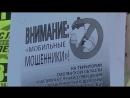Телефонный мошенник из Новосибирска-Ярцево
