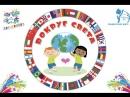 День 10 2 смена «Вокруг Света» Арт-Проект «Ты - Звезда!» Продюсерский центр «Фабрика Грёз»