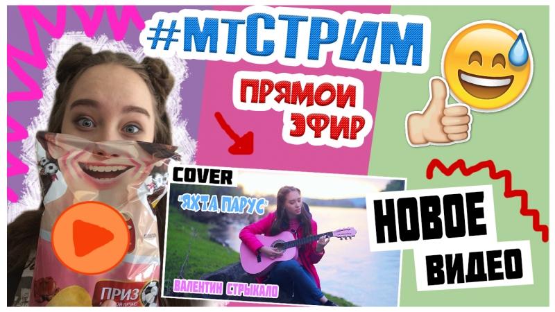 COVER ЯХТА ПАРУС / ПРЯМОЙ ЭФИР и НОВОЕ ВИДЕО