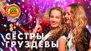 Сёстры Груздевы в телешоу Ваше Лото