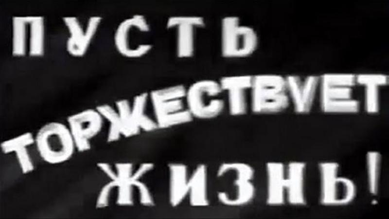 О лжи религий и мракобесии - Советская антирелигиозная пропаганда, 60-е Атеизм в СССР