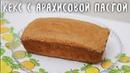 Легендарный американский кекс с арахисовой пастой (веган)