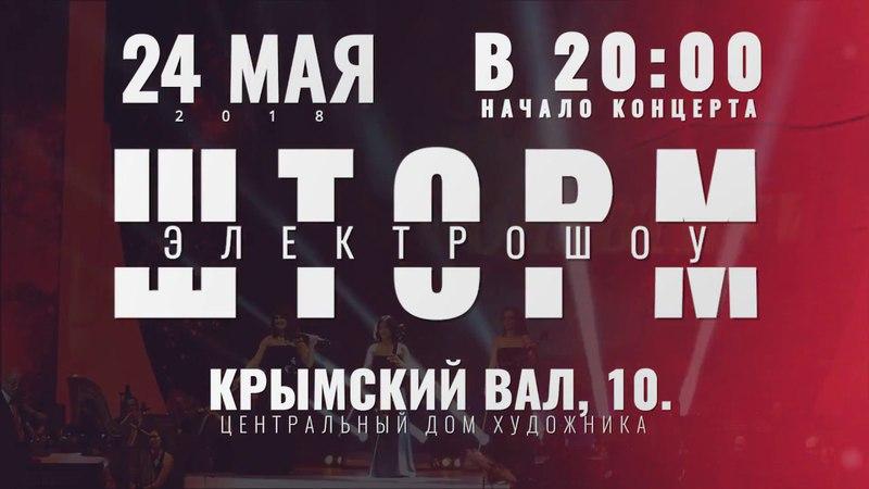 Электрошоу ШТОРМ от Imperia music band 24 мая 2018 г. в Центральном Доме Художника!