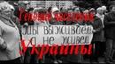 Запрет Львовом на Украине Русского культурного продукта это настоящий геноцид