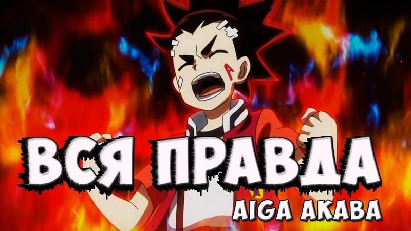 ВСЯ ПРАВДА о Айга Акаба ( Бейблэйд Бёрст ) - The Whole Truth Aiga Akaba [ Beyblade Burst Chouzetsu ]
