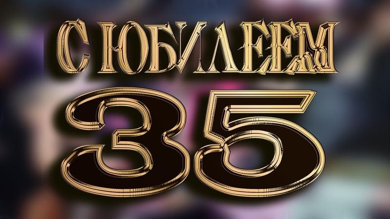 Поздравление Львёнка и Черепахи с юбилеем на 35 лет.