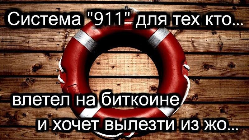 Торговая система 911 для тех кто влетел на биткоин это возможно шанс вылезти из жо
