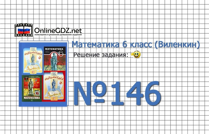 Задание № 146 - Математика 6 класс (Виленкин, Жохов)
