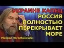 Михаил Погребинский Россия полностью перекрывает море для Украины