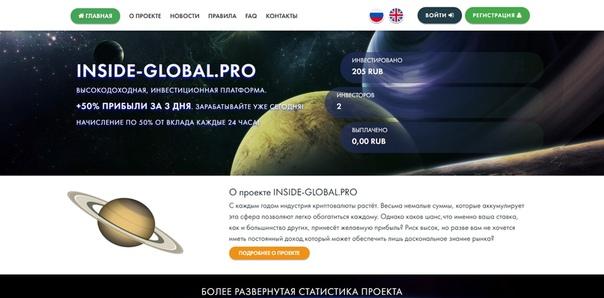 скрипт INSIDE-GLOBAL