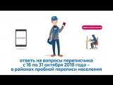 Perepis_infografika_federal_30s_HD_mix_TT