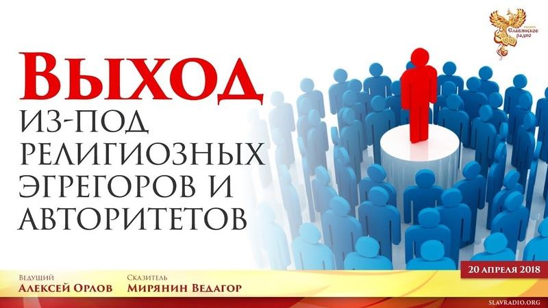 Выход из под религиозных учений и авторитетов Алексей Орлов и Мирянин Ведагор