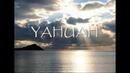 Sein Name I His Name I YAHUAH ♪
