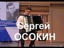 А В Дамм Тёмный пурпур и Мои голубые небеса Сергей ОСОКИН