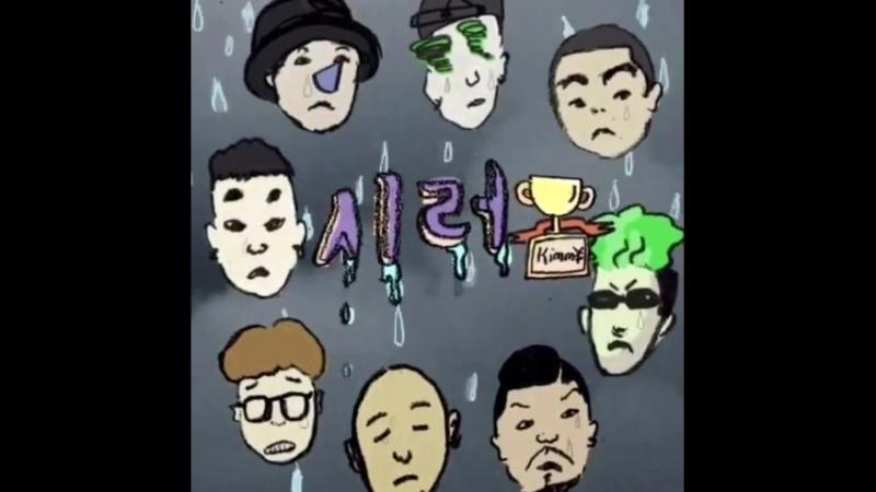 안다-시러 REMIX (feat. ZENE THE ZILLA,Ryno,DON MILLS, SWAY D,BLNK,Futuristic Swaver, KIRIN, KimmY)    염따 (YUMDDA) 시러