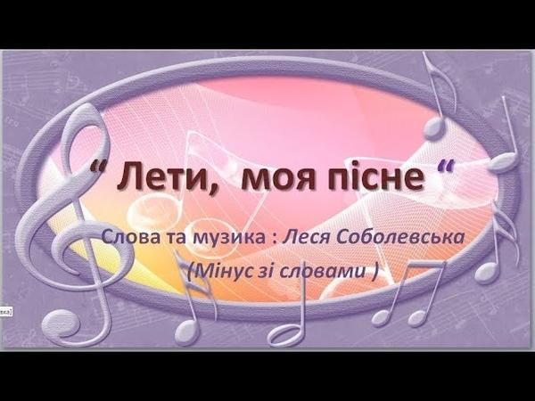 Лети, моя пісне слова та музика Лесі Соболевської (мінус зі словами)